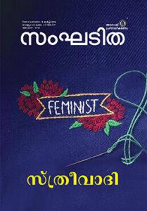 sankaditha 3